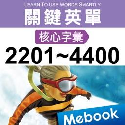 關鍵英單:核心字彙2201-4400
