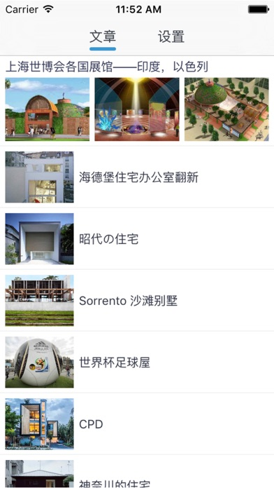 建筑设计 - 各地建筑设计全面收录-1