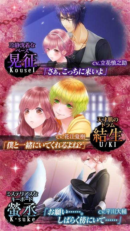 妖かし恋戯曲【乙女ゲーム】豪華声優フルボイス