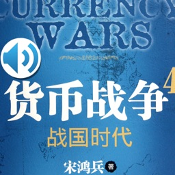 currency wars 4 audio book