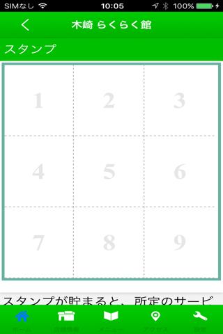 神栖市 整体 木崎 らくらく館 公式アプリ - náhled