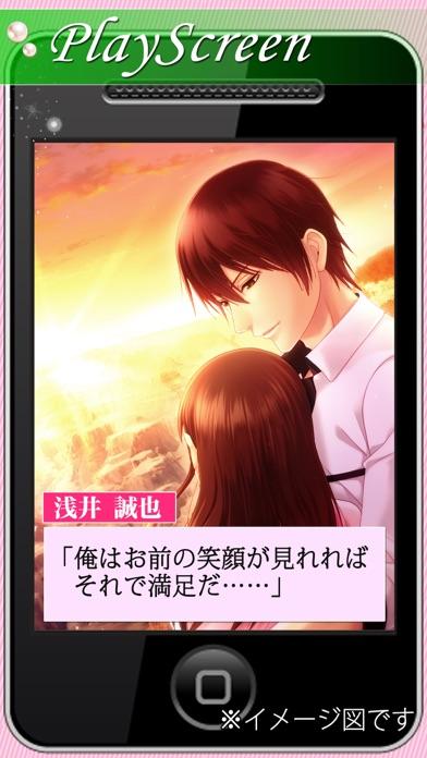 LovePlan(ラブプラン)◆恋愛ゲーム無料!女性向け人気乙女ゲーム ScreenShot3