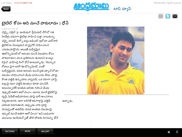 Andhra Bhoomi for iPad screenshot-2