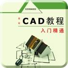 CAD制图-CAD快速看图和室内设计绘图技巧学习 icon