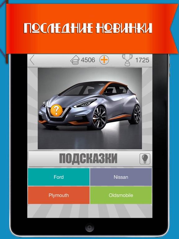 Скачать игру 555 авто: угадай машину! Викторина 2017 автомобили