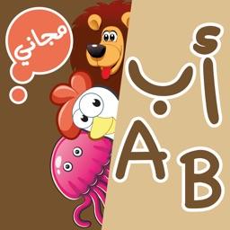 روضة حروف وكلمات العربية و الإنجليزية تعليم وتدريب