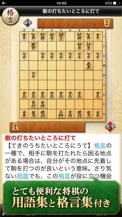 みんなの将棋教室Ⅲ ~上級戦法を研究し目指... screenshot1