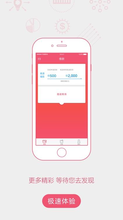 现金贷-快速贷款手机现金借贷 screenshot-3