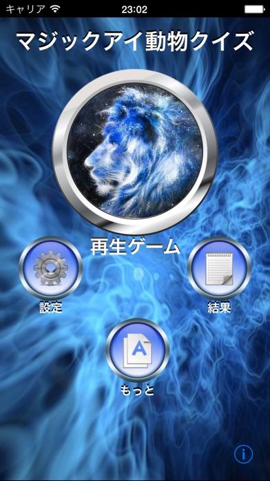 マジックアイ動物クイズ screenshot1