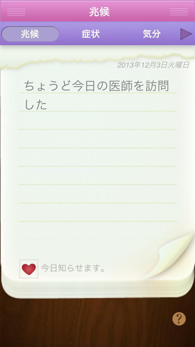生理日記 (Period Diary)のおすすめ画像3