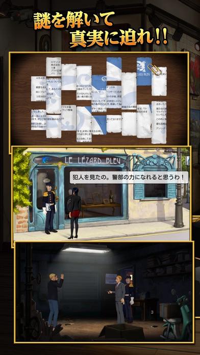 """推理アドベンチャー """"ウロボロスの呪い"""" 前編 screenshot1"""