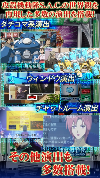 パチスロ攻殻機動隊S.A.C.【777NEXT】