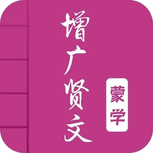 增广贤文-有声国学图文专业版Learn Chinese