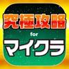 マイクラ究極攻略掲示板 for マインクラフト - iPadアプリ