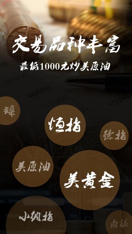 贵金属期货宝—黄金、原油实时微交易软件 screenshot-4