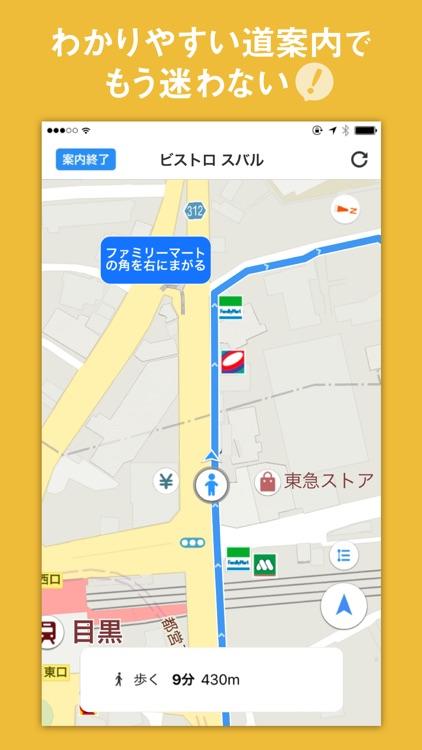 Yahoo! MAP - 地図、ナビ、お出かけ情報アプリ screenshot-3