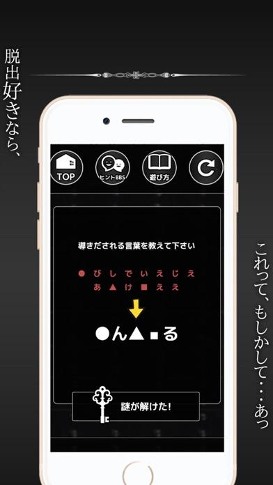 謎解き脱出ゲーム「マニア」紹介画像4