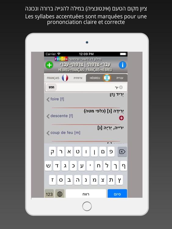 HEBREW - FRENCH Dictionary v.v.| Prolog 2017 - screenshot-3