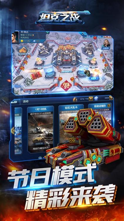 坦克之战 screenshot-0