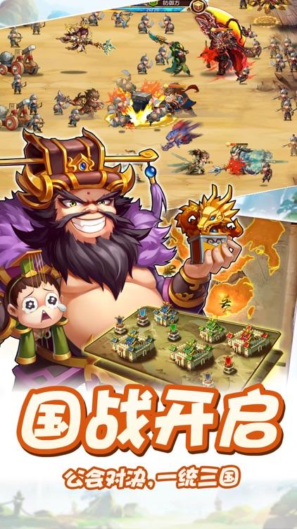 爆笑三国-无敌神将争雄天下 screenshot-4