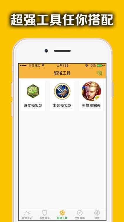 荣耀助手Pro for 王者荣耀-攻略视频宝盒 screenshot-3