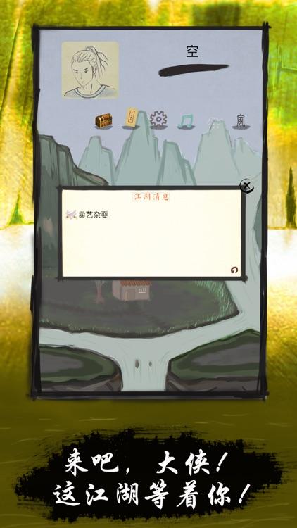 真正江湖 screenshot-3