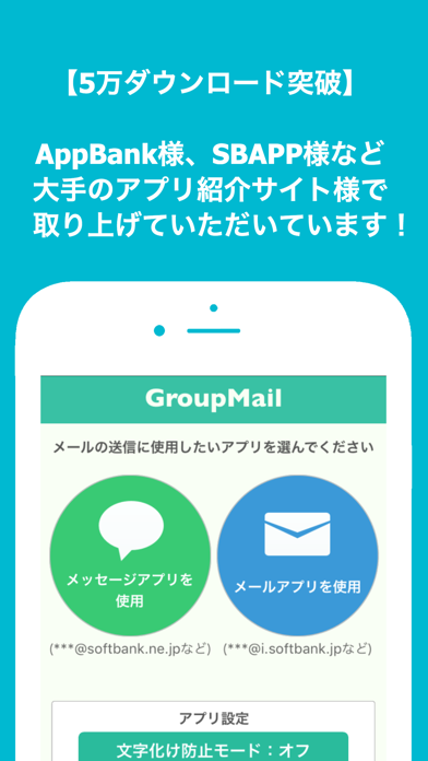 グループメール(GroupMail) ScreenShot0