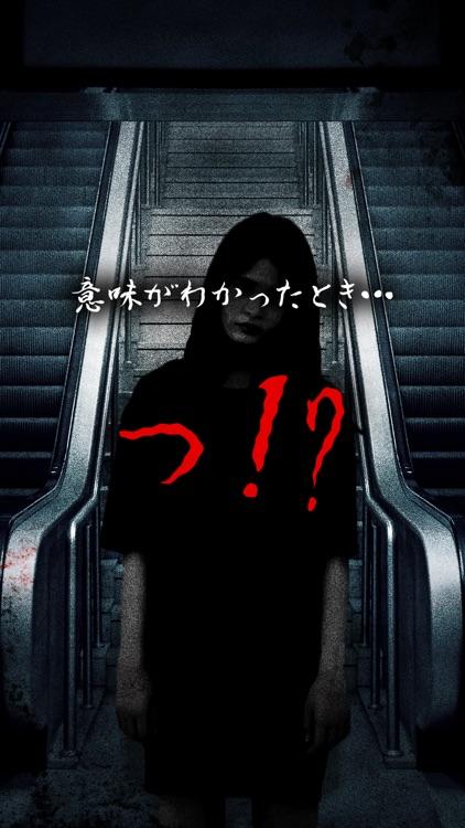 意味が分かると怖い話-冥(めい)- screenshot-3
