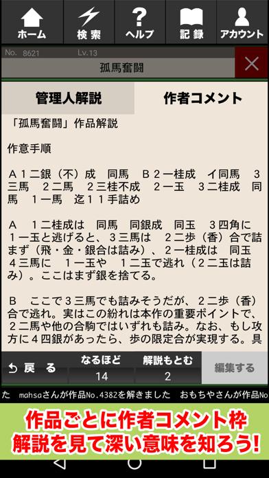 詰将棋パラダイス ScreenShot2