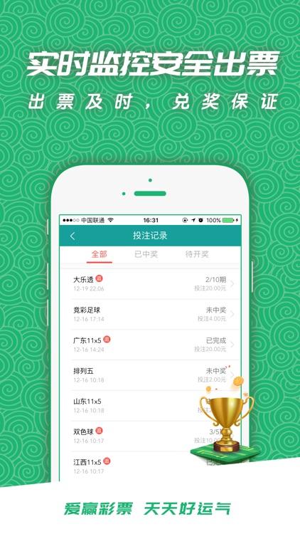 爱赢彩票 screenshot-3