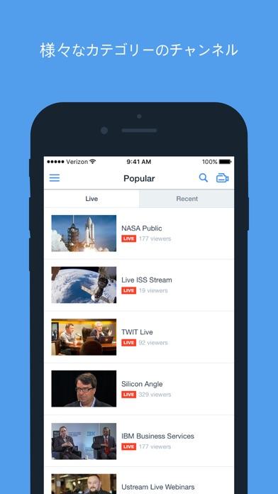 Ustream ScreenShot1