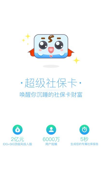 超级社保卡-唤醒你沉睡的社保卡财富 screenshot-4