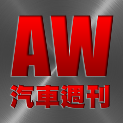 AutoWeek 汽車週刊