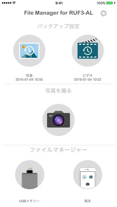 File Manager for RUF3-ALのスクリーンショット1