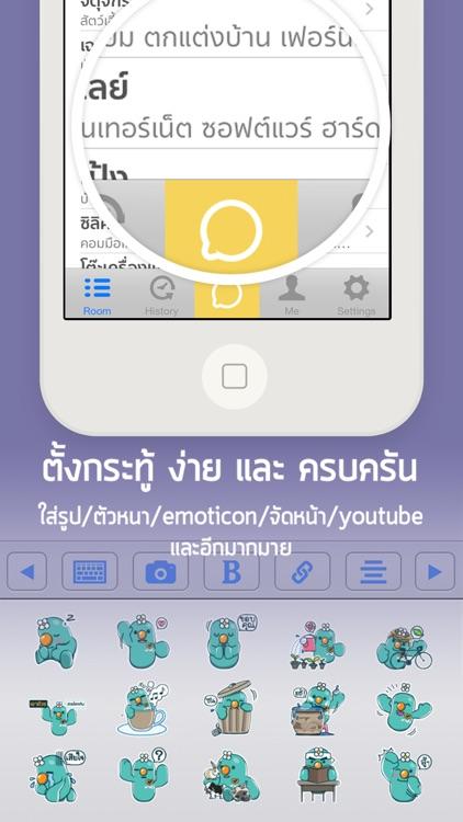 PanTalk for Pantip by Sarun Wongpatcharapakorn
