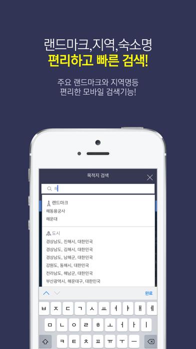 코리아호텔닷컴 - 호텔예약, 숙박예약, 당일예약, 호텔예약어플 for Windows