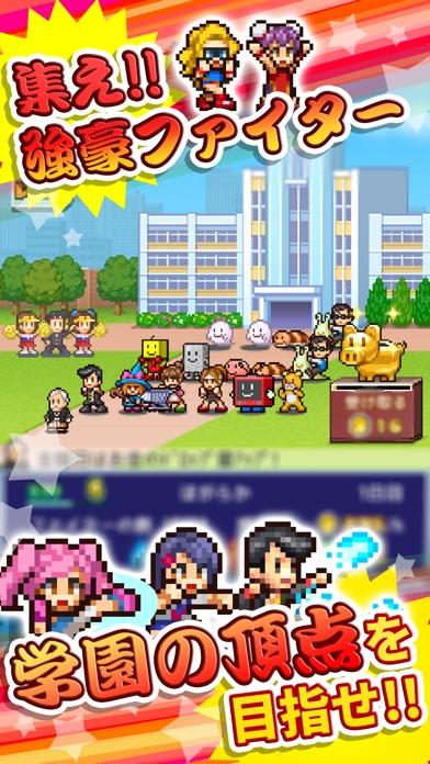 放課後ファイタークラブ screenshot1