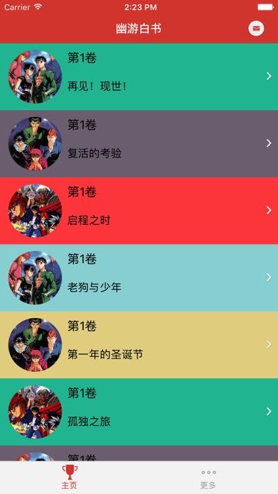 幽遊白書 screenshot1
