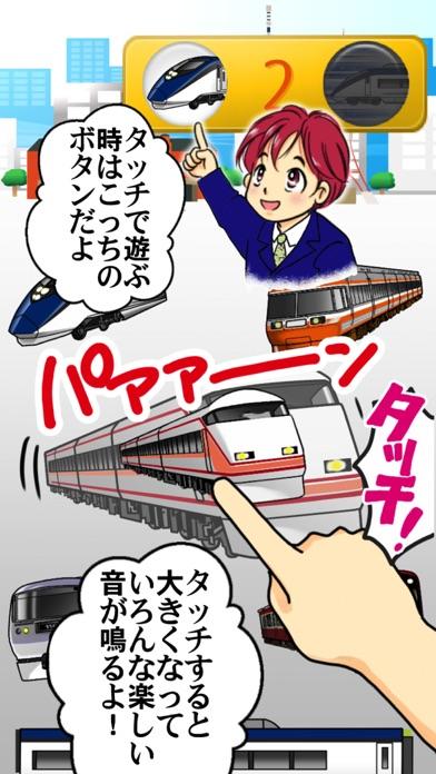 赤ちゃん子供幼児向けゲーム - 特急GO!関東の電車のおすすめ画像1