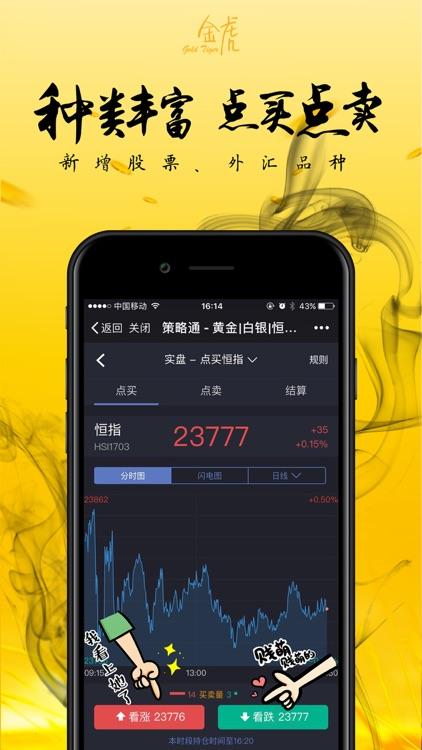 黄金原油投资-掌上期货交易软件 screenshot-3