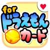 ひみつの神経衰弱 for ドラえもん -無料ゲーム-