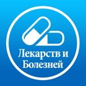 Справочник болезней и лекарств