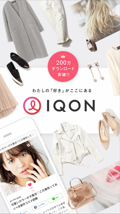 fashion coordinate IQON screenshot-0