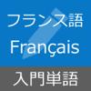 フランス語 入門単語 - Français pour débutant