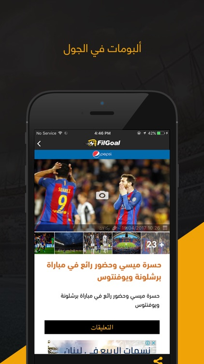 FilGoal screenshot-3