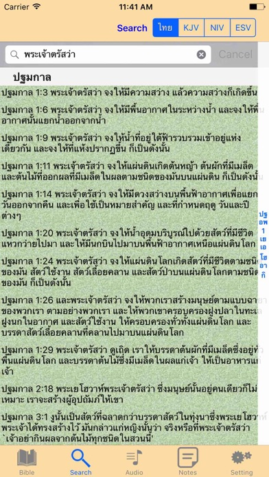 Thai-English Bilingual Audio Holy Bible on PC: Download free for