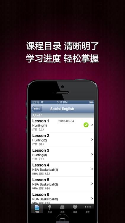 社交英语HD 出国口语听力突破英汉全文字典