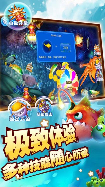 至尊捕鱼online版 screenshot-3