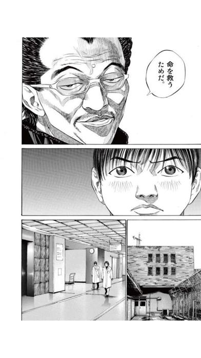 新ブラックジャックによろしく -1巻サービス!- ScreenShot1