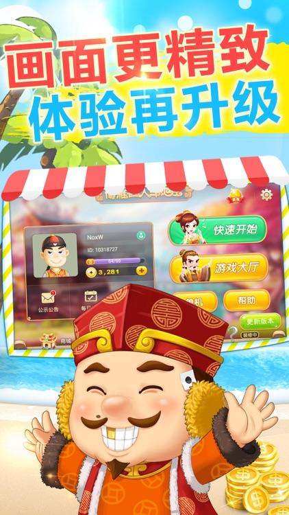 博雅•四人斗地主 screenshot-3